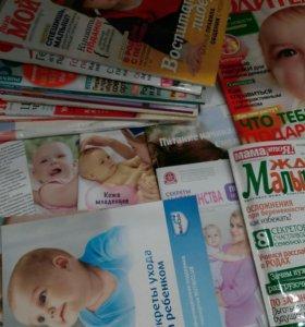 Литература для родителей и будущих мам