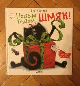 Новая детская книга С Новым Годом, Шмяк