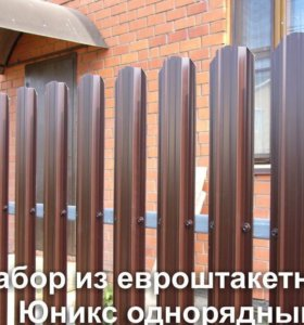 Заборы из металлического штакетника Юникс