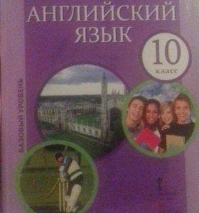 Учебник по английскому языку 10класс