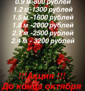 Новогодние ёлки