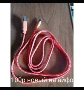 Шнур зарядка на айфон