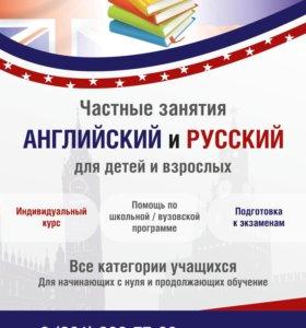 Занятия по английскому и русскому языкам, Въезд