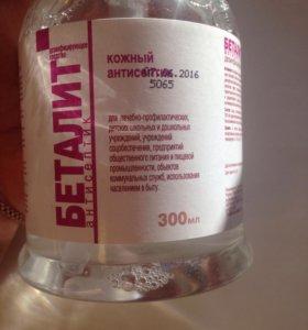 Антисептик для рук Беталит