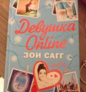 Книга ,,Девушка онлайн,,