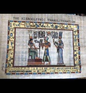 Картина на папирусе