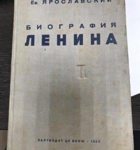 Ем.Ярославский Биография Ленина,1938