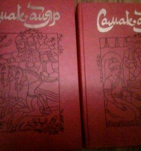 "Книга 2 тома. ""Самак-айяр"""