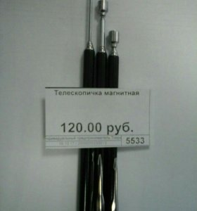 Телескопичка магнитная
