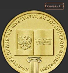 10 руб 2013 года