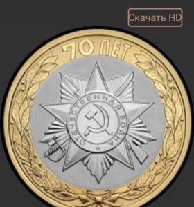 10 руб 2015 года 70 лет