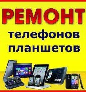 Выезд на дом ремонт телефонов планшетов ноутбуков