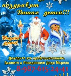 Дед Мороз и Снегурочка к вам в дом