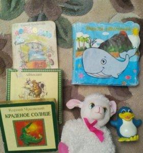 Книги и игрушка