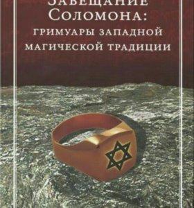 Завещание Соломона:Гримуары западной магической тр