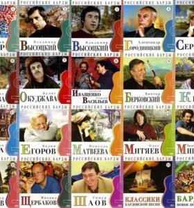 """Коллекция """"Российские барды"""" 25 дисков"""
