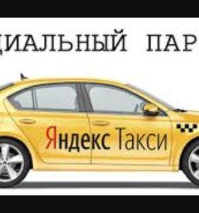 Подключение к Такси