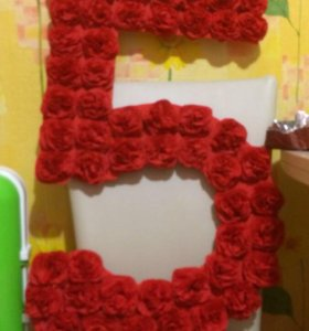 Цифра 5!