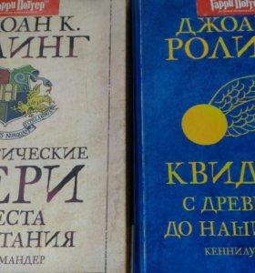 Книги Дж. Ролинг о Гарри Поттере