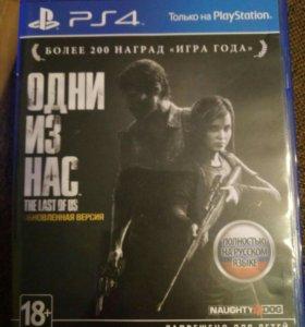 Одни из нас на PS4 Обновленная версия