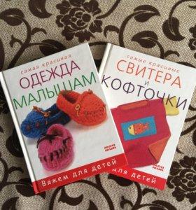 Книги по вязанию для малышей
