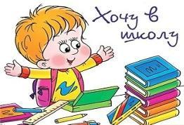 Подготовка к школе/ Начальная школа/Проекты