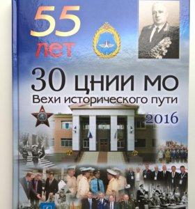 55 лет ЦНИИ ВВС МО: Вехи исторического пути