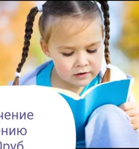 Обучение чтению.
