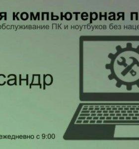 Компьютерная помощь. Любые виды поломок