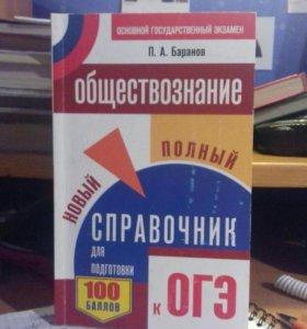 справочники ОГЭ.