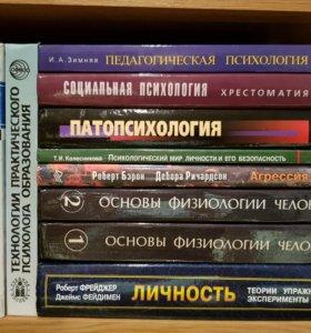 Учебники по психологии для вузов