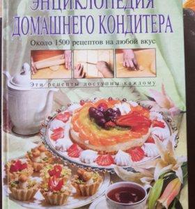 """Книга """"Энциклопедия домашнего кондитера"""""""