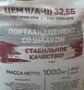 Продам цемент мешок 1 тонна
