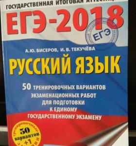 Услуги репетитора по русскому языку