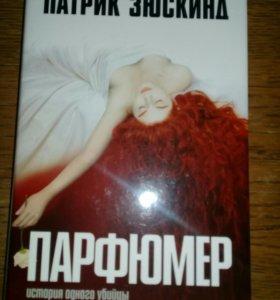 """Новая книга """"Парфюмер""""."""