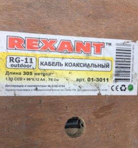 Кабель RG11 75 Om outdoor rexant
