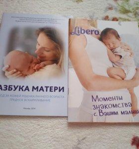 Брошюры по уходу за малышом