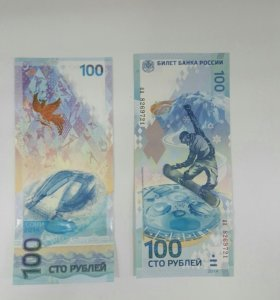 100р Сочи