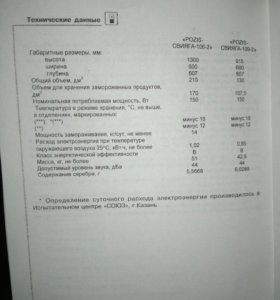Морозильная камера Свияга 106-2