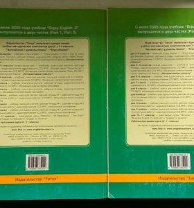 Учебники по Английскому языку 1-2 часть.