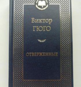 """Книга Виктор Гюго """"Отверженные"""""""