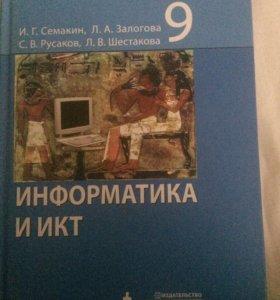 Учебник по информатике 9 класс