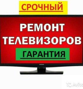 Ремонт любых телевизоров звоните !