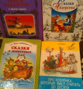 Детские сказки,рассказы,книги для детей