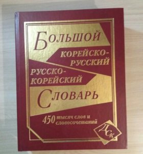 Большой корейско-русский, русско-корейский словарь