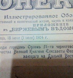 Огонек 1904 год