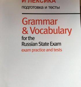ЕГЭ: грамматика и лексика