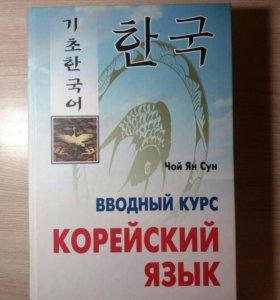 Корейский язык. Вводный курс