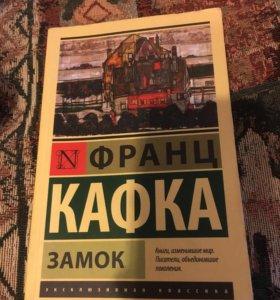 Книга (Франц Кафка)