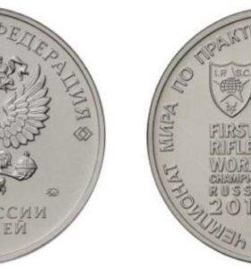 25 рублей 2017 Практическая стрельба из карабина